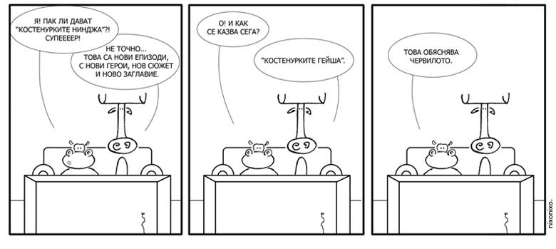 Приключенията на лоса Евстати и хипопотама Архимед